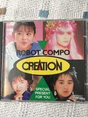 ROBOT COMPO CREATION スペシャルプレゼントフォーユー