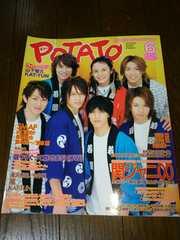 【POTATO*2006/6月号】関ジャニ∞◆ジャニーズ 雑誌