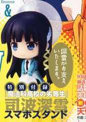 ★月刊コミック電撃大王 10月号にいてんごSS『魔法科』司波深雪