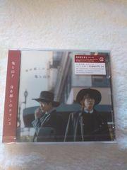 亀と山P『背中越しのチャンス』初回限定2新品未開封CD