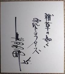 故)船田和英・直筆サイン色紙[雑草の如く]ヤクルトスワローズ現役時代