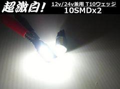 激光!トラック可!T10ウェッジ 10SMD LED 2個 白/12V/24V兼用