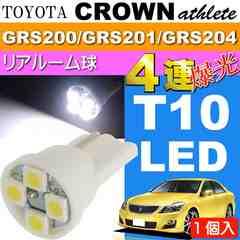 クラウン リア ルームランプ T10 4連 LED ホワイト 1個 as167