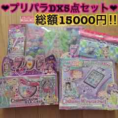 新品☆総額15000円 プリパラ☆プリパラDX5点セット