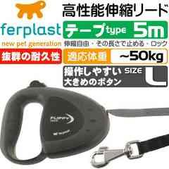 犬猫用伸縮リード フリッピーテックL テープ5m黒 Fa5078