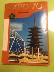 万博博覧会EXPO'70のポストカード