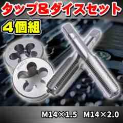タップアンドダイスセット4個組/M14x1.5-M14x2.0