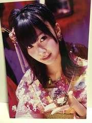 AKB48指原莉乃フライングゲット 写真 特典 飛翔入手