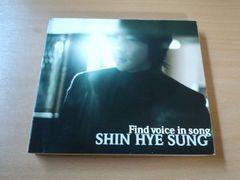シン・ヘソンCD「Find voice in song」SHIN HYE SUNG神話 韓国