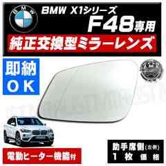 ドアミラー レンズ BMW X1 F48 左側 修理 交換に エムトラ