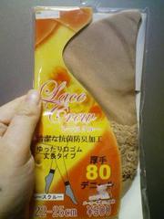 新品★清潔な抗菌防臭加工ゆったり口ゴム丈長=定価500円