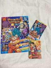 ハッピーセット ドラゴンボールヒーローズ キャベ MH#04