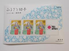 【未使用】ふるさと切手 平成3年お年玉R73A 小型シート 1枚