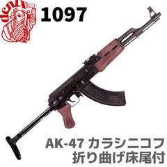 DENIX 1097 AK-47 カラシニコフ 折り曲げ床尾付 復刻銃 モデルガン