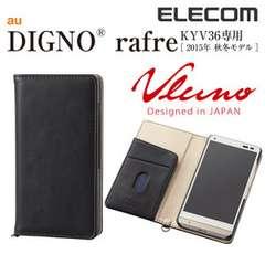 【送料込】ELECOM au DIGNO rafre用 ソフトレザーカバー