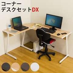 激安 コーナーデスクセット DX BK/NA/WAL/WH