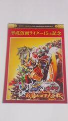 仮面ライダー 鎧武&ウィザード 天下分け目の戦国MOVIE大合戦 塗り絵
