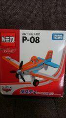 トミカ プレーンズP-08 ディズニー  ダスティ(レーシングタイプ) 未開封 新品