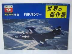 世界の傑作機 1978年9月号 No.101 F9Fパンサー