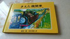 機関車トーマス絵本!きえた機関車