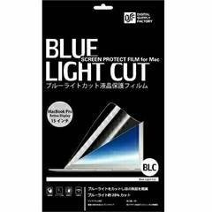 15インチ ブルーライトカット液晶保護フィルム〜指紋防止PC対応