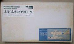 1/75 ハセガワ 日本海軍 零式観測機11型