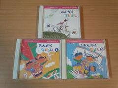 CD「ヤマハ音楽教育 おんがくなかよしコース」3枚セット 教材★