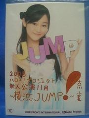 ハロプロ新人公演横浜JUMP!L判1枚コレクションA2008.11/古川小夏