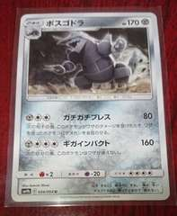 ポケモンカード 2進化 ボスゴドラ SM9b 034/054 249