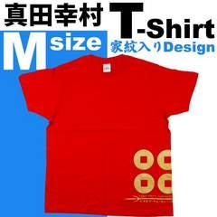 ゆゑん屋 戦国武将 真田幸村 家紋入りTシャツ赤M An188