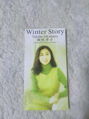 CDs 岡村孝子 Winter Story'96/1 キンキンのとことん好奇心ED曲