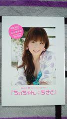 中田ちさと写真集「ちぃちゃん→ちさと」直筆サイン入り