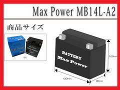 ■バッテリー14L-A2 KL600Rバルカン700 ZN700 GPX750RGPZ750