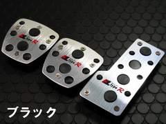 3色より選択 汎用アルミペダルセットMT用 type1