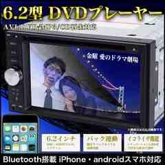 6.2型 DVDプレーヤー Bluetooth搭載 バック連動 ディマー機能