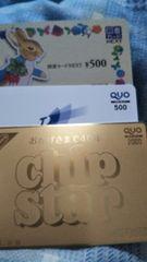 クオカード2500円、図書カード500円