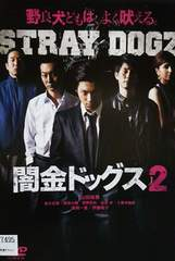 中古DVD 闇金ドッグス 2