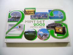 平成15年 2003年 ミントセット