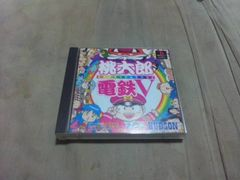 【PS】桃太郎電鉄V