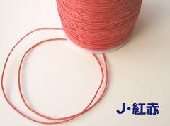ワックスコード1�o径10m(J・紅赤)