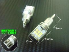 12v24v/30w級!T10T16/プレート端子LED/白2個セット/バックランプ