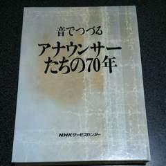 CD「音でつづるアナウンサーたちの70年/NHKサービスセンター」