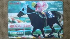 サクラスターオー1000円分オレンジカード