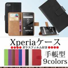 ★送料無料中 Xperia Z3 ガラスフィルム付き手帳型耐衝撃 レザースタンドケース