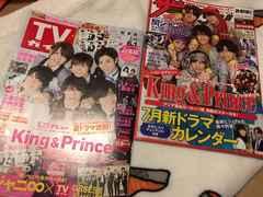 TV誌 ガイドジョン2018/5/26→6/1 King&Prince 表紙 切り抜き