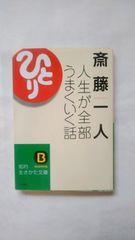☆斎藤一人著/人生が全部うまくいく話/中古本/文庫本