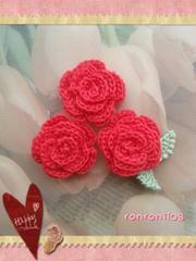 ハンドメイド/手編み♪レース編みお花のモチーフ3個セット 482