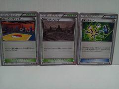 ポケモンカードゲームXYマウンテンリングトレーニングセンターエンテナンス3枚まとめ売り