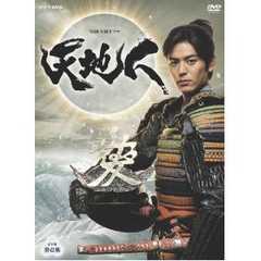 ■DVD『大河ドラマ 天地人 DVD-BOX』NHK 妻夫木聡
