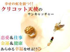 クリコット天使★金運・仕事・恋愛・健康・幸福・魔除★サンキャッチャー/占